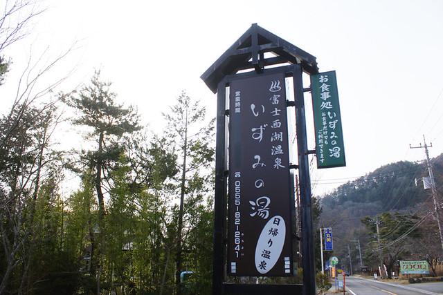 20130113_十二ヶ岳_0053
