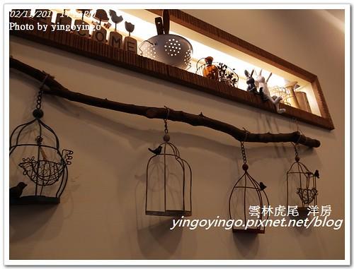 雲林虎尾_洋房20130211_R0072012