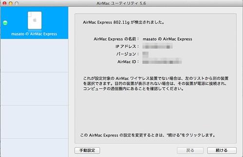 AirMac ユーティリティ 5.6