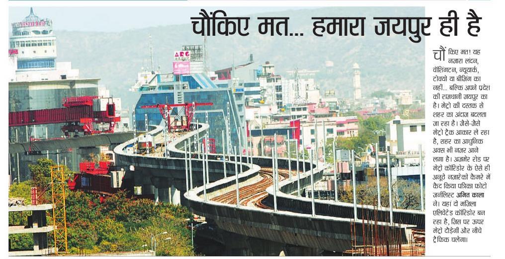 jaipur metro Welcome to jaipur metro rail corporation limited hr & payroll portal  username: password: user type: employee, directorate, admin, hr-admin, hr- .