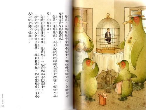 20130304-書看書魚釣魚3-1