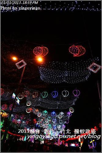 新竹竹北_2013燈會DSC00119