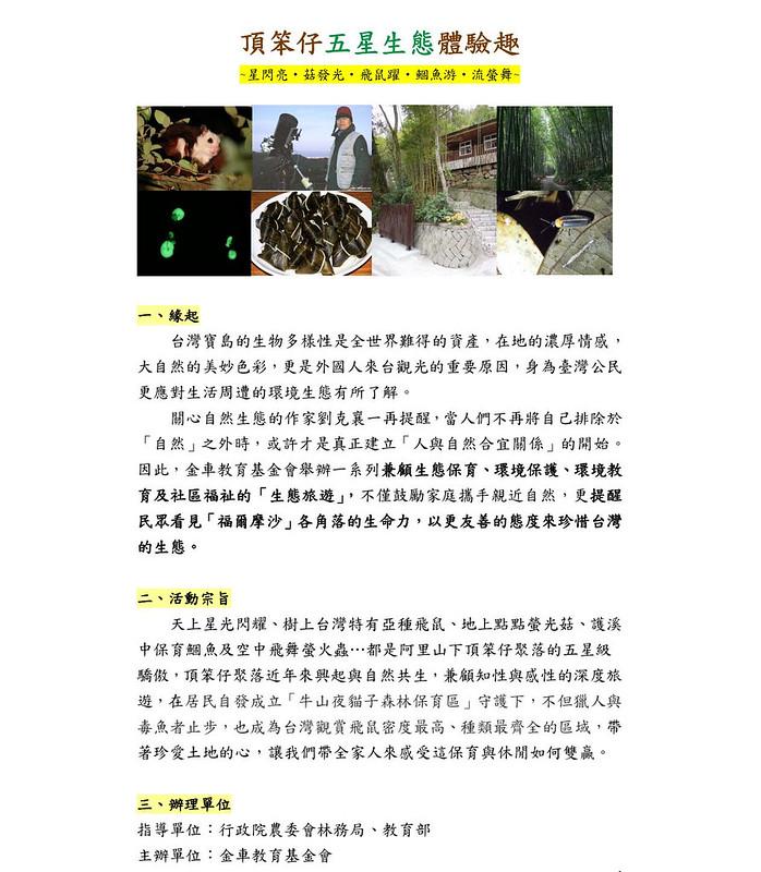 頂笨仔五星生態體驗趣01-金車教育基金會-201304