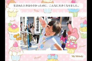キティちゃんのお祝いビデオレター2