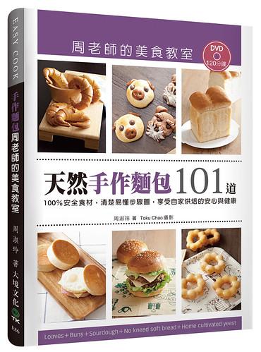 「天然手作麵包」周老師的美食教室:100%安全食材,清楚易懂步驟圖,享受自家烘焙的安心與健康(附120分鐘DVD)E86
