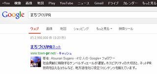 グーグルオーサーシップ ( Google Authorship )