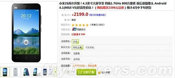 цена Xiaomi M2S