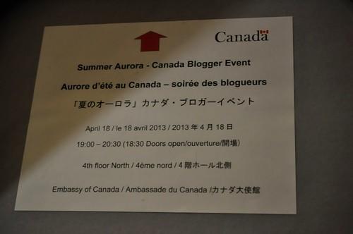 カナダ大使館 カナダ観光局