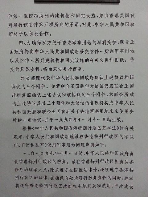 中英軍事協議頁三