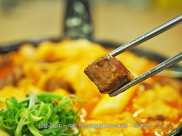 打啵g 台中 一中街 中友百貨餐廳 韓式料理 29