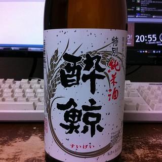 今日のお酒は、『特別純米酒 醉鯨』。まだ飲まないけど。