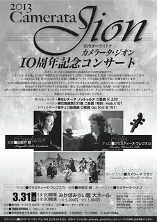 20130331_Gunma_poster