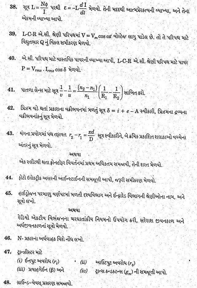 Gujarat Board Class XII Question Papers (Gujarati Medium) 2009 - Physics
