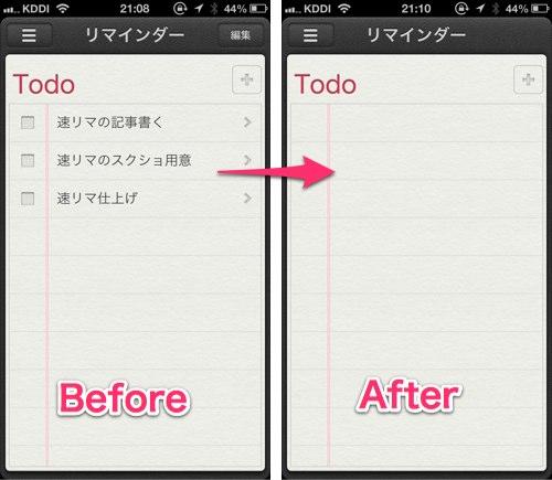 soku_reminder011