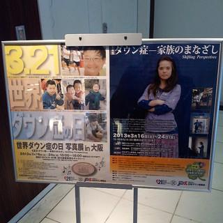 世界ダウン症の日写真展 in 大阪なう。 初めてアクセプションズの名刺をちゃんと使いました。