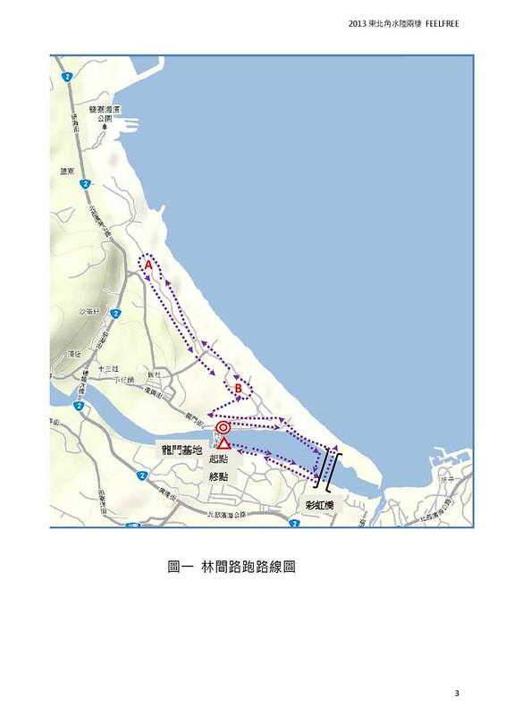 2013東北角水陸兩棲03