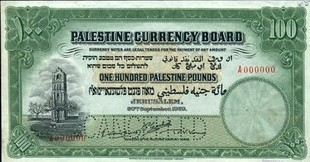 Palestine Currency Board 100 Pound Note