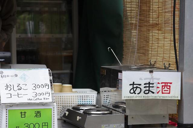 0412 - Kamakura