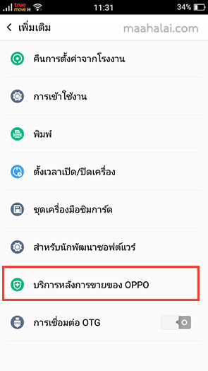 OPPO Call center