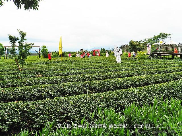 茶二指 故事館 南投景點 觀光景點 34