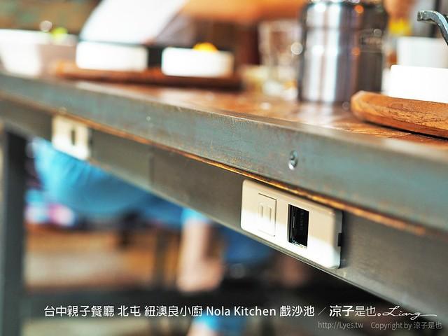 台中親子餐廳 北屯 紐澳良小廚 Nola Kitchen 戲沙池 42
