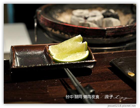 台中 瑚同 燒肉夜食 27