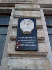 Photo of Black plaque number 12166