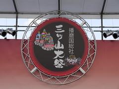 GH3 姫路 三ツ山大祭 2013