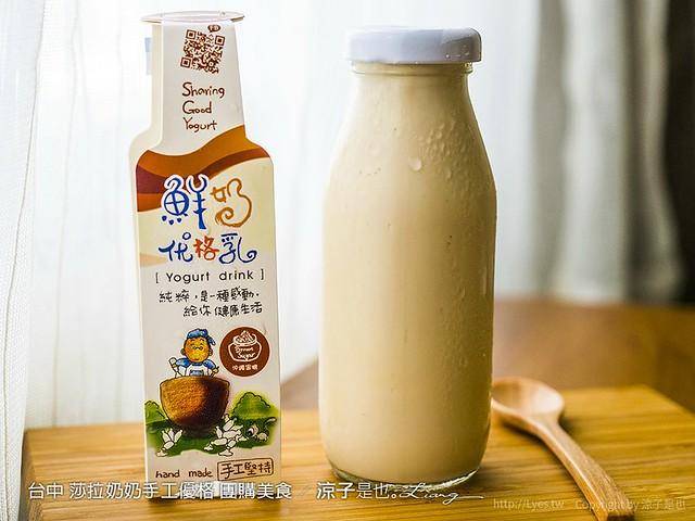 台中 莎拉奶奶手工優格 團購美食 10