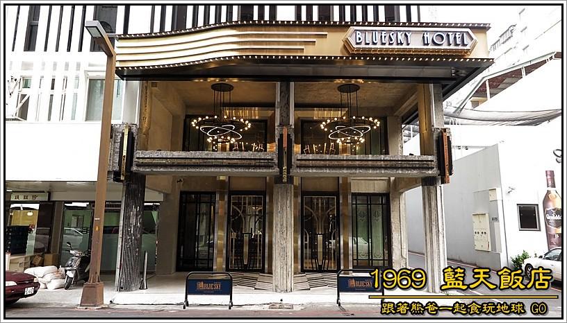 1969藍天飯店 / 台中