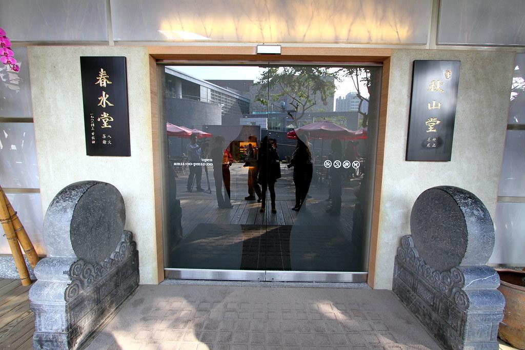 Chun Shui Tang Front