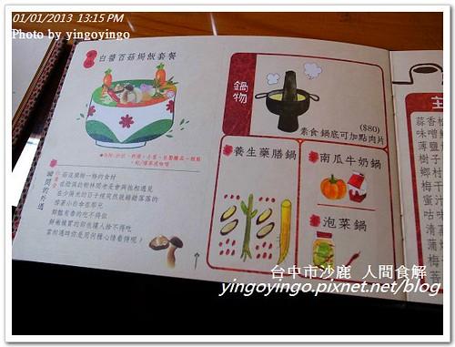 台中沙鹿_人間食解20130101_R0071301