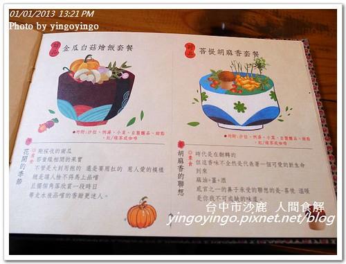台中沙鹿_人間食解20130101_R0071306