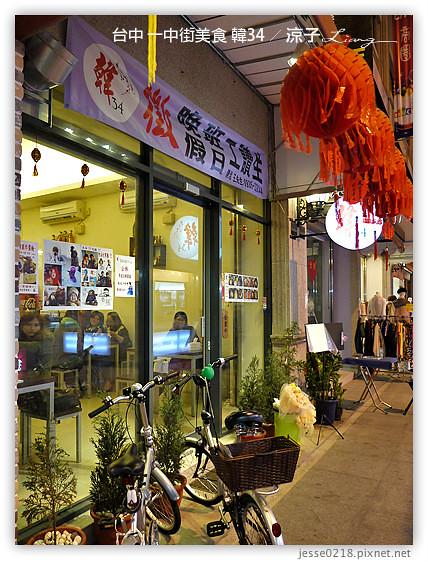 台中 一中街美食 韓34 1