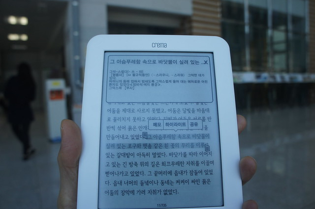크레마터치 책일기 메뉴(메모/하이라이트/공유)