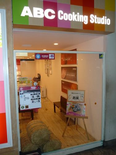 ABC Cooking Studio in キッザニア東京