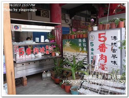 嘉義新港_5番肉羹20130324_ R0073272