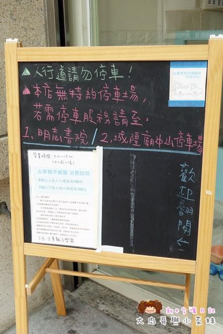 火車快飛親子餐廳 (3).JPG