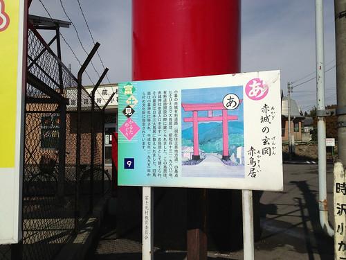 富士見(前橋市) by cinz