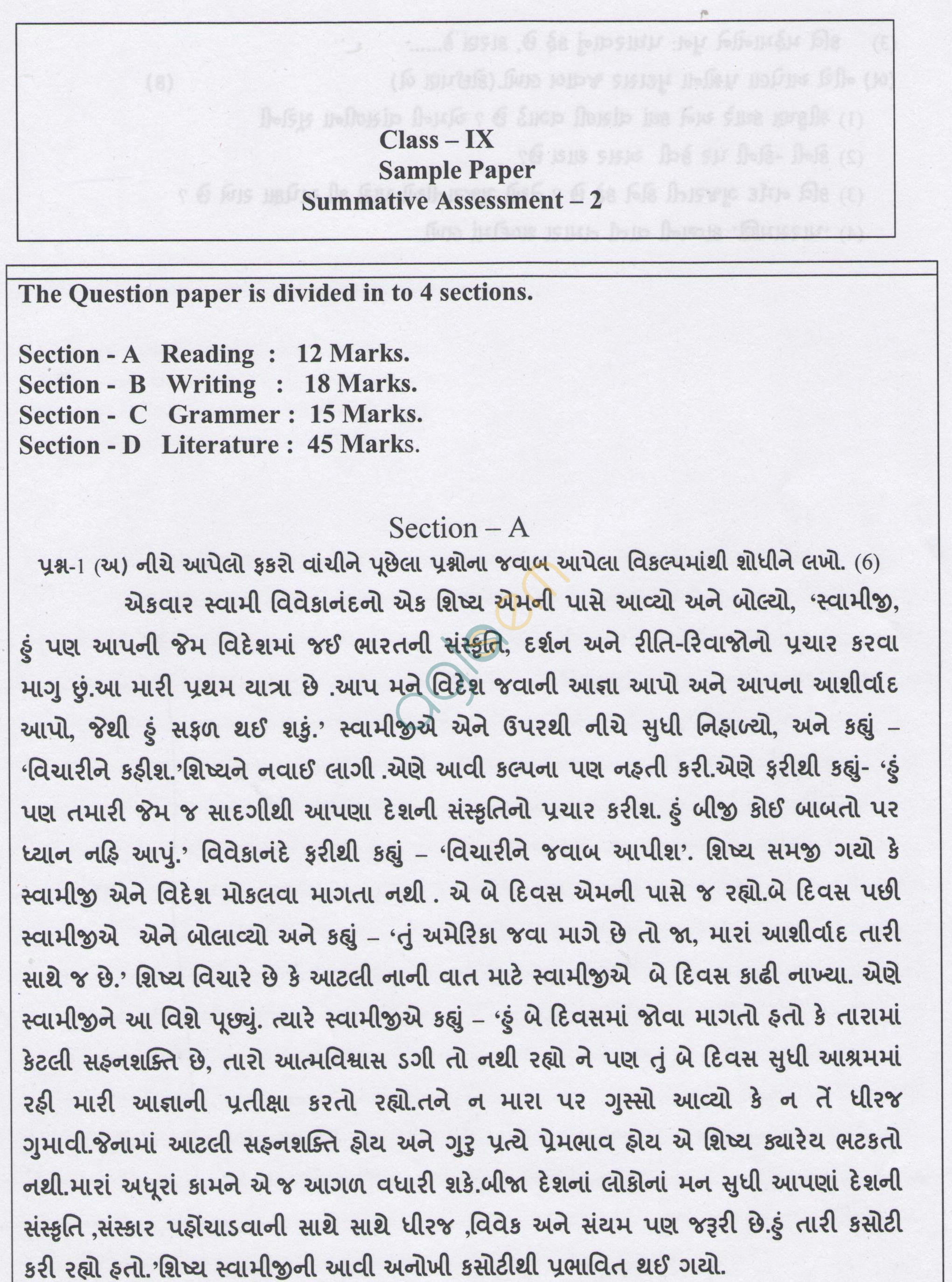 CBSE Sample Papers for Class 9 SA2 – Gujarati – AglaSem Schools