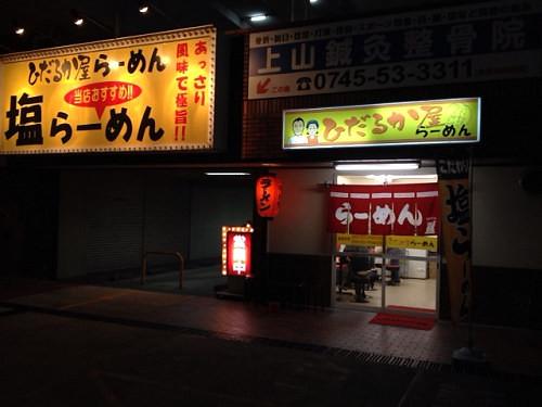<追記>ひだるか屋@大和高田市-01