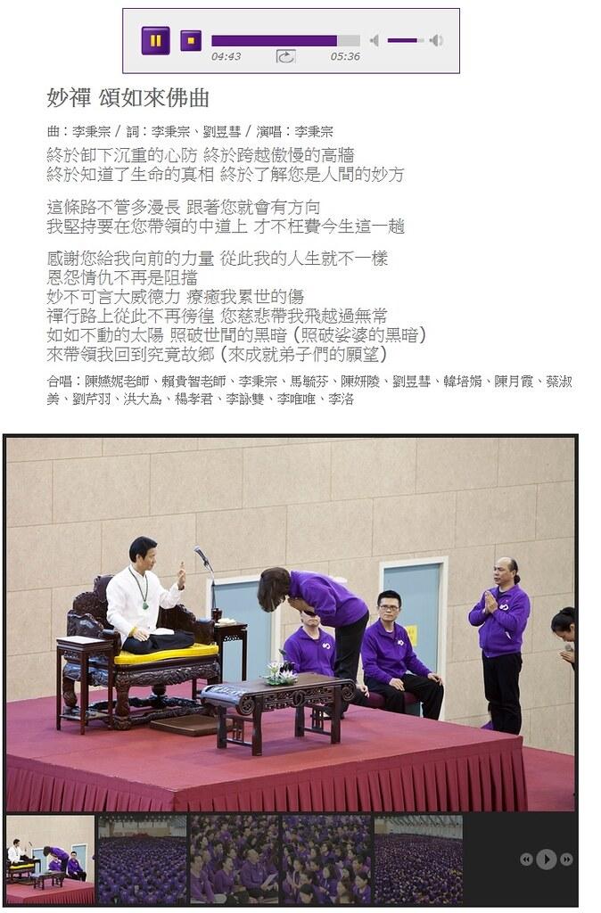 妙禪師父禪行週報5