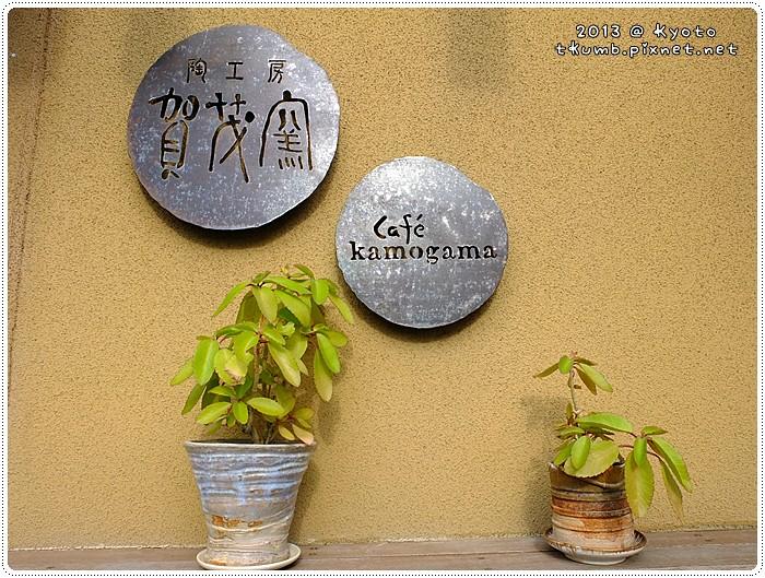 賀茂窯 (2).jpg