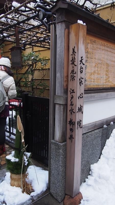 Tokyo Honeymoon 2013_day04_140