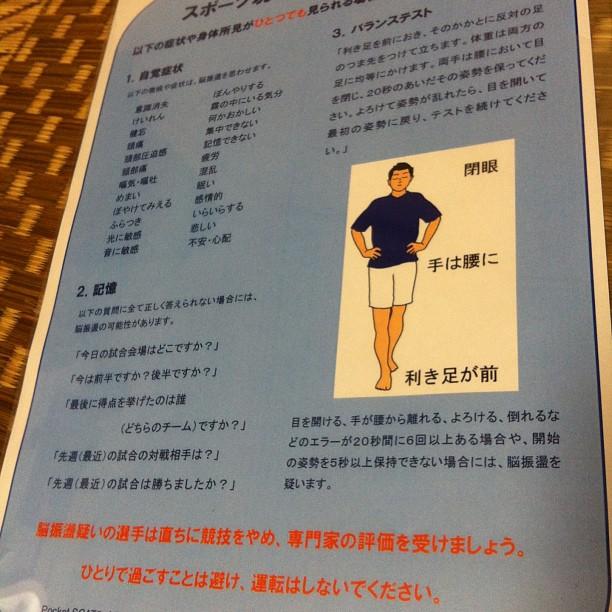 2月2日の東京都合気道指導者講習会の座学で紹介のあった「スポーツ現場での脳震盪の診断」公開されているPFDをネットプリントで印刷してきた 頭部外傷への対処はどの武道・武術・スポーツでも厳格になっている