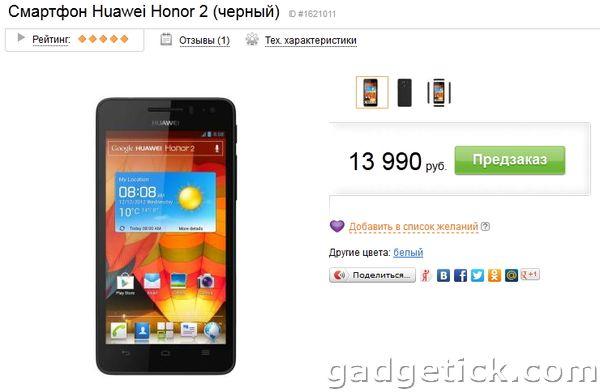 Выход Huawei Honor 2 в России