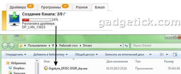 Бэкап драйверов DriverPack Solution 13