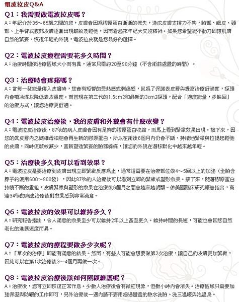 美容資訊網14