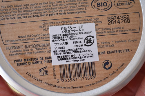 ロクシタン シアバター 保湿クリーム
