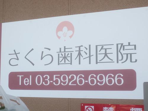 さくら歯科医院(東長崎)